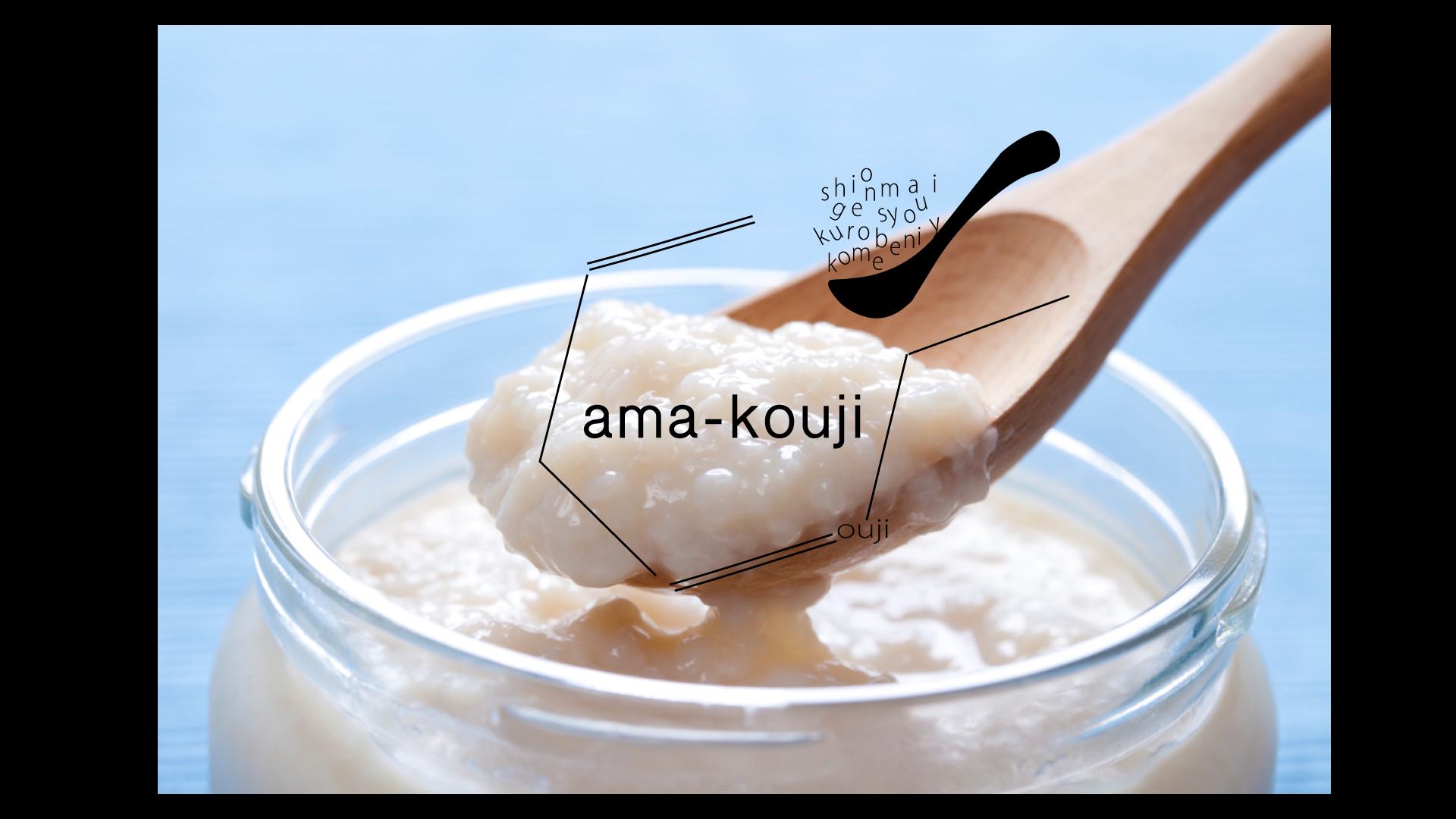 まるでジェラート♪食べる美容酵素ジャム〈amakouji〉